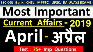 Current affairs : April 2019 | Important current affairs 2019 |  latest current affairs Quiz
