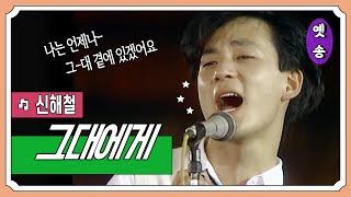 [1988] 신해철 - 그대에게 (앵콜) (응답하라 1988 삽입곡)