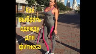 видео Одежда для фитнеса. Как одеться в тренажерный зал