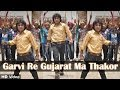 Download Garvi Re Gujarat | Thakor Ni Lohi Bhini Chundadi - Superhit Gujarati Film Song 2013 MP3 song and Music Video