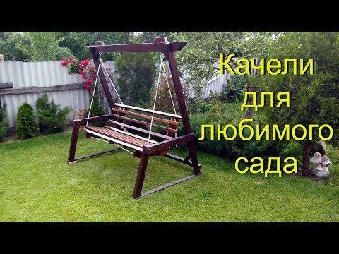 Садовые качели из дерева своими руками ( Часть 2 ) Размеры и т.д.из YouTube · Длительность: 4 мин22 с