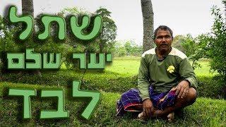 האיש שהציל את הטבע