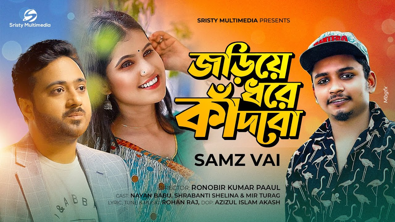 Joriye Dhore Kadbo | জড়িয়ে ধরে কাঁদবো | Samz Vai | Nayan Babu | Shrabanti Shelina | Bangla Song 2021