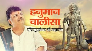 Hanuman Chalisa By Murlidhar ji Maharaj | Best Ever Hanuman Chalisa