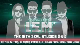 出演者大募集▽ https://www.zeal-ww.com/studio/18th/choreo.php ダンス...