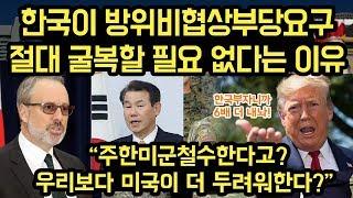 """한국이 방위비협상에 절대 양보할 필요가 없다는 이유 """"주한미군뺀다고? 결국 주한미군 빼기전에"""""""