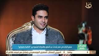 فيديو| السفير الياباني: سنشارك مصر الأفكار ونرتقي بمستوى التعاون والذكاء الاصطناعي