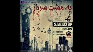 Hichkas Ye Mosht Sarbaz (SAEEDSP Remix)