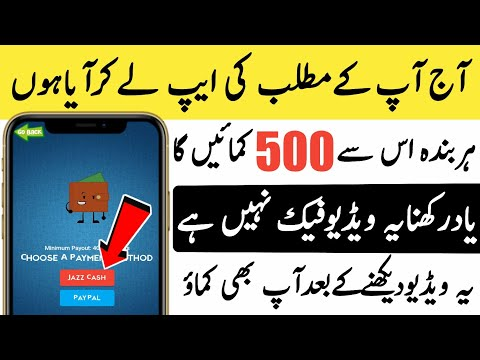 Real And Fast Earning App | Pakistan Best Earning App in 2020 | Withdraw Jazzcash in 2020