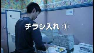 廣田新聞店の一日 チラシ入れ編 thumbnail