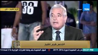 بالفيديو.. محافظ جنوب سيناء: فنادق شرم الشيخ تحتاج إلي صيانة لرفع الأسعار