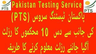 Download Pts Result Announced 10 Department 2018 L Pakistan