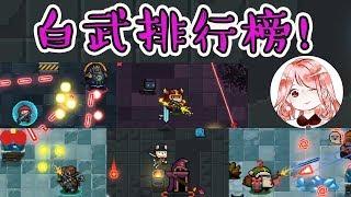 【元氣騎士•Soul Knight】最强白武top5!第一爆大冷门,大多数玩家只会选第二名 thumbnail