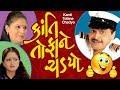 Kanti Tofane Chadyo HD | Superhit Gujarati Comedy Natak 2017 | Tiku Talsania, Reshma Desai