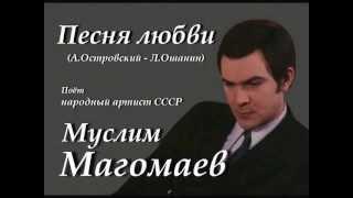 Песня любви - Муслим Магомаев