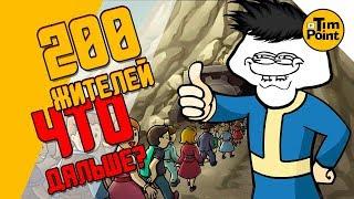 #7 200 жителей и 35 контейнеров - Фоллаут Шелтер - убежище (iOS, Android, Steam) - Fallout Shelter
