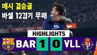 바르셀로나 VS 바야돌리드 라리가 02/17 하이라이트