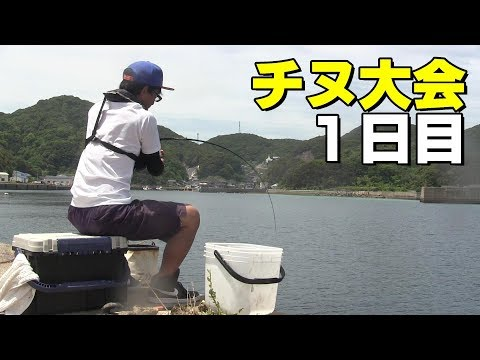 チヌ釣り大会 In 上五島1日目!裏で〇〇選手権もやってた Scarbreast Tuskfish Fishing