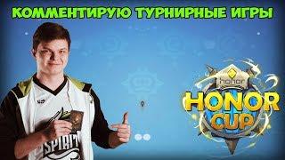 SilverName Пробуем комментировать Honor Cup. Турнир для работяг под звуки HearthStone
