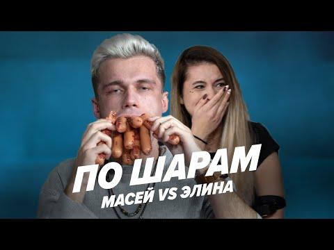 МАСЕЙ VS ЛИСИЧКА ЭЛИНА | ПО ШАРАМ | ЦУЕФА