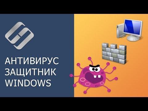 Центр безопасности Windows 10: настройка бесплатного антивируса Защитник Windows (Defender) 💥🛡️💻