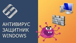 видео Как включить Защитник Windows 10