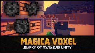 MAGICAVOXEL для UNITY 5 - Как сделать дырки от пуль в Magica Voxel by Artalasky