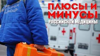 Плюсы и минусы российской медицины | Вся правда от Мамедыча