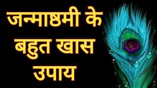 जन्माष्ठमी के चमत्कारी उपाय । क्लीम मंत्र । Krishna Utsav special remedies