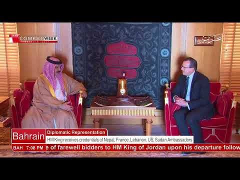 البحرين : Bahrain English News Bulletins 15-11-2017