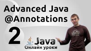 Использование Reflection API - Annotations/Reflection #2 - Advanced Java