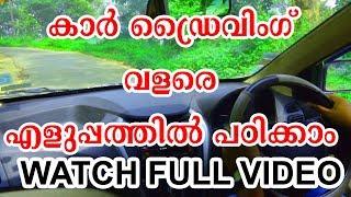 Car Driving Malayalam | കാർ ഡ്രൈവിംഗ് വളരെ എളുപ്പത്തിൽ പഠിക്കാം
