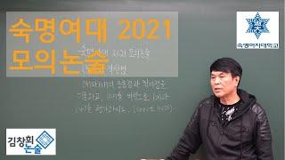 [김창회논술] 숙명여자대학교 2021 모의논술 문항1 …