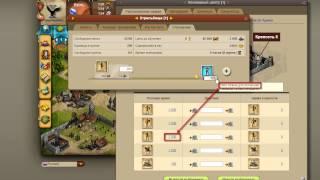 Как создать армию в Imperia Online