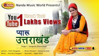 Pyaru Uttarakhand Sangeeta Dhoundiyal New Uttarakhandi Song Latest Garhwali Song