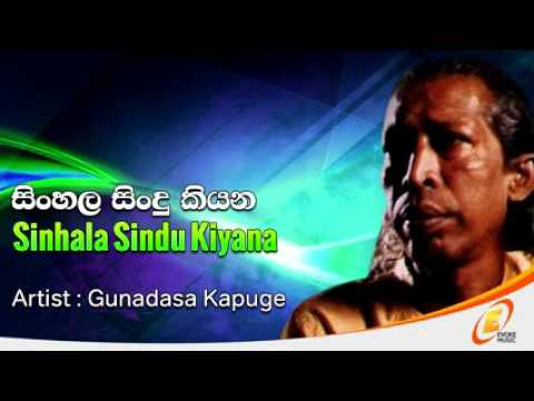 Sinhala Sindu Kiyana   Gunadasa Kapuge