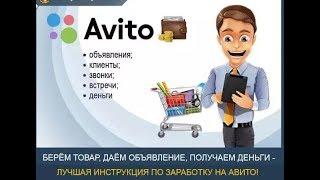 Как стать лучшим в товарном бизнесе на АВИТО? Как правильно выкладывать объявления!