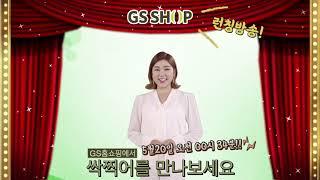 3채널 5방향 송가인 블랙박스! GS홈쇼핑 런칭!! 혜…