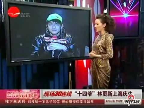 """""""十四爷""""林更新上海庆生 ~ Interview Lin Geng Xin on his birthday 2012 (2.13)"""
