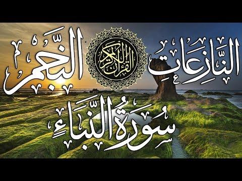 سورة النجم + سورة النازعات + سورة النبأ  Surah An-Najm +Surah An Naba + Surah An-Naziat