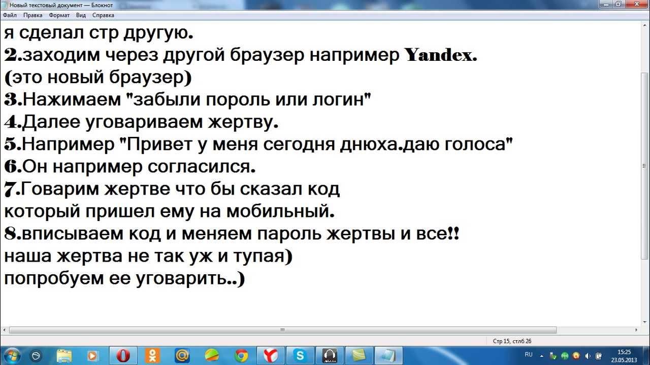 Как взломать страницу Вконтакте — Всё о Вконтакте