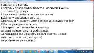 Копия видео как взломать страницу вк без программ 2013(если что то непонятно обращаться в скайп- marat12243 ссылка на стр(не моя)-http://vk.com/denesho2013., 2013-06-16T06:24:44.000Z)