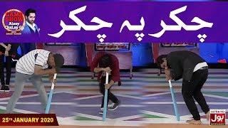 Chakkar Pe Chakkar | Chakkar Segment | Game Show Aisay Chalay Ga With Dannish Taimoor