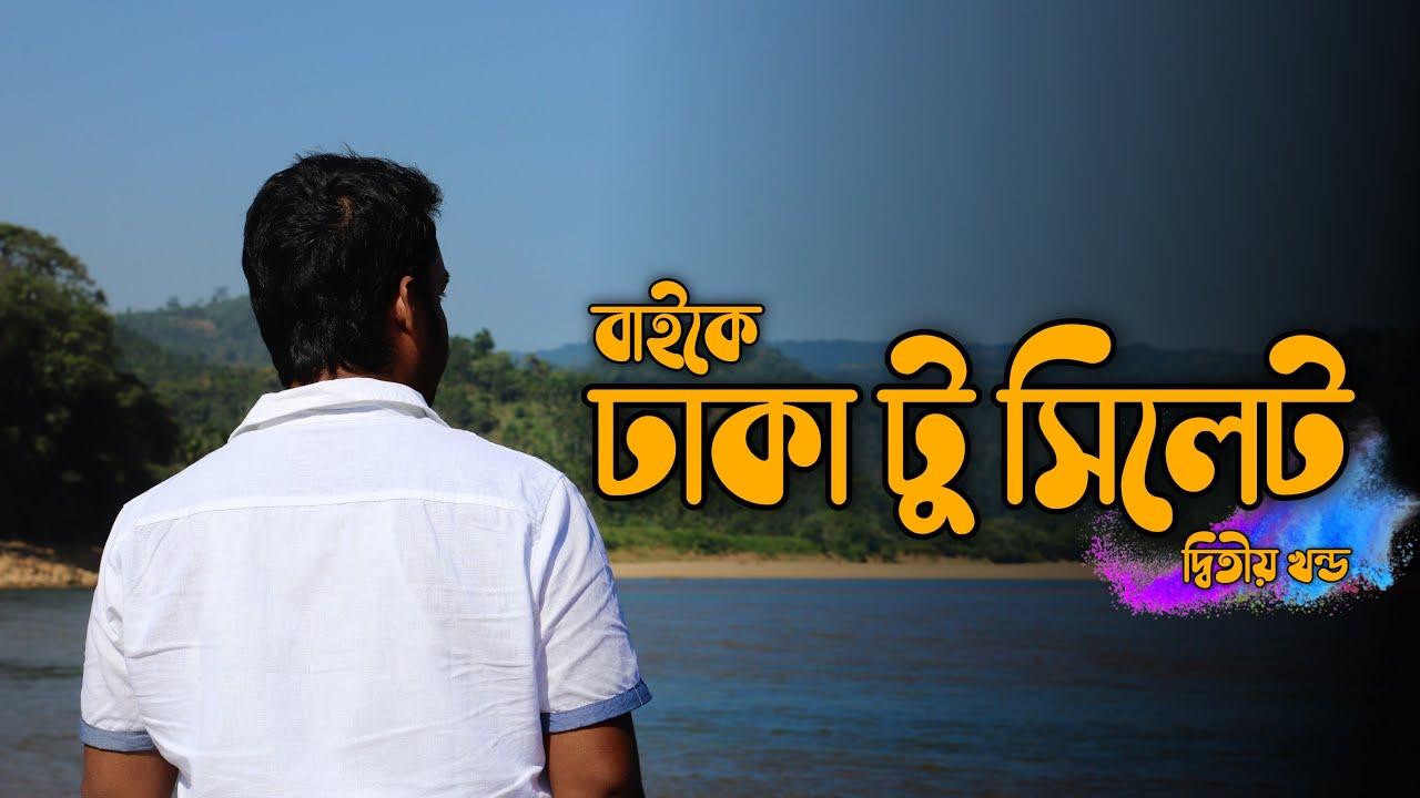 কিতা মাতরে সিলেটি    Sylhet Tour    Area51-Vlogs