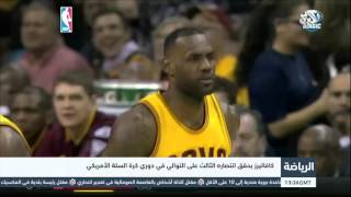 التلفزيون العربي | كافاليرز يحقق انتصاره الثالث على التوالي في دوري كرة السلة الأمريكي
