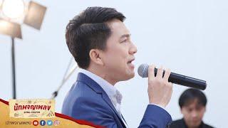 วิชามาร - เท่ห์ อุเทน พรหมมินทร์ : นักผจญเพลง