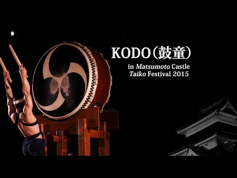 KODO in Matsumoto Castle Taiko Festival.( Re-edited ver)「鼓童」国宝松本城太鼓まつりにゲスト出演 (再編集)