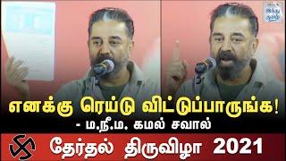 kamalhaasan-s-election-campaign-at-aruppokottai-public-meeting-mnm-tn-election-2021-htt