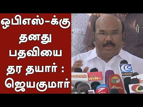 Jayakumar says, Ready to Sacrifice Finance Minister Post to O Panneerselvam | PRESS MEET