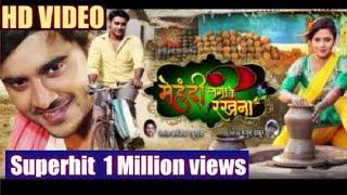 मेहँदी लगाके रखना 2   Mehandi Lagake Rakhna 2   Super Hit Bhojpuri Movie   Full HD Trailer 2018